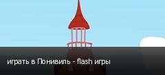 играть в Понивиль - flash игры