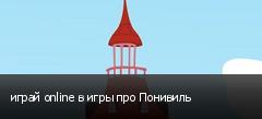 играй online в игры про Понивиль