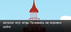 каталог игр- игры Понивиль на игровом сайте