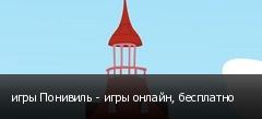 игры Понивиль - игры онлайн, бесплатно
