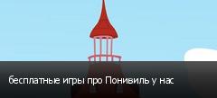 бесплатные игры про Понивиль у нас