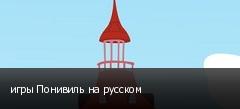 игры Понивиль на русском