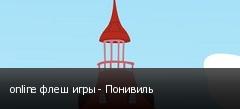online флеш игры - Понивиль