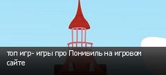 топ игр- игры про Понивиль на игровом сайте