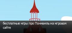 бесплатные игры про Понивиль на игровом сайте