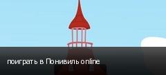 поиграть в Понивиль online