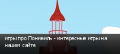 игры про Понивиль - интересные игры на нашем сайте