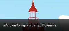 сайт онлайн игр - игры про Понивиль
