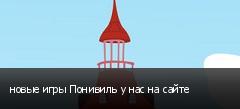 новые игры Понивиль у нас на сайте