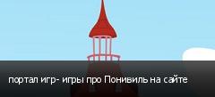 портал игр- игры про Понивиль на сайте