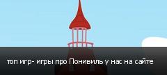 топ игр- игры про Понивиль у нас на сайте