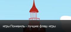 игры Понивиль - лучшие флеш игры