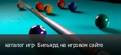 каталог игр- Бильярд на игровом сайте