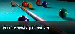 играть в мини игры - Бильярд