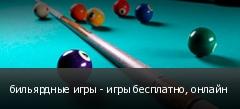 бильярдные игры - игры бесплатно, онлайн