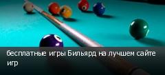 бесплатные игры Бильярд на лучшем сайте игр
