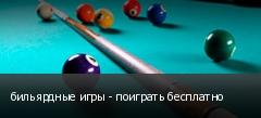бильярдные игры - поиграть бесплатно