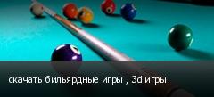 скачать бильярдные игры , 3d игры