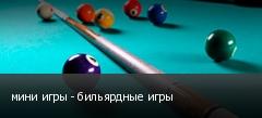 мини игры - бильярдные игры