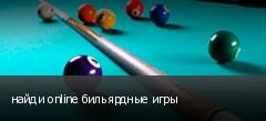 найди online бильярдные игры