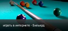играть в интернете - Бильярд