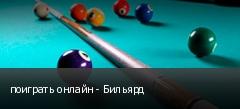 поиграть онлайн - Бильярд