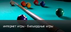 интернет игры - бильярдные игры