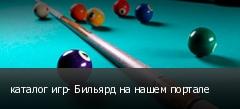 каталог игр- Бильярд на нашем портале