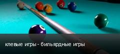 клевые игры - бильярдные игры