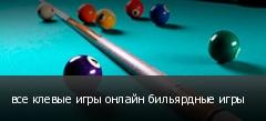 все клевые игры онлайн бильярдные игры