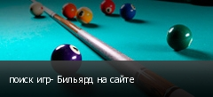 поиск игр- Бильярд на сайте