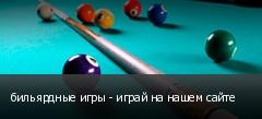 бильярдные игры - играй на нашем сайте