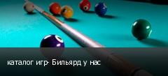 каталог игр- Бильярд у нас