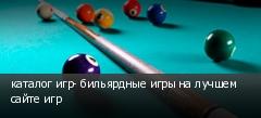 каталог игр- бильярдные игры на лучшем сайте игр