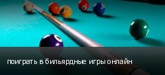 поиграть в бильярдные игры онлайн