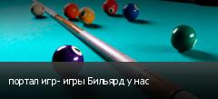 портал игр- игры Бильярд у нас