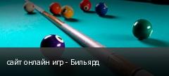 сайт онлайн игр - Бильярд