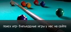 поиск игр- бильярдные игры у нас на сайте
