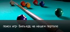 поиск игр- Бильярд на нашем портале