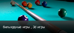 бильярдные игры , 3d игры