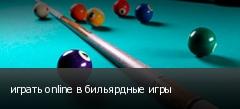 играть online в бильярдные игры