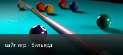 сайт игр - Бильярд