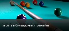 играть в бильярдные игры online