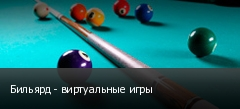 Бильярд - виртуальные игры
