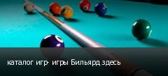 каталог игр- игры Бильярд здесь