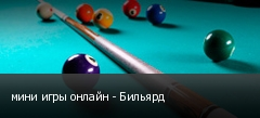 мини игры онлайн - Бильярд