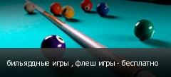 бильярдные игры , флеш игры - бесплатно