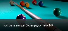 поиграть в игры Бильярд онлайн MR