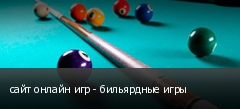 сайт онлайн игр - бильярдные игры