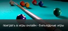 поиграть в игры онлайн - бильярдные игры